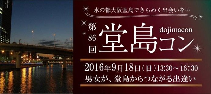 【堂島の街コン】株式会社ラヴィ主催 2016年9月18日