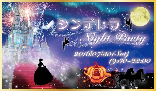 【烏丸の恋活パーティー】街コン関西運営事務局主催 2016年7月30日