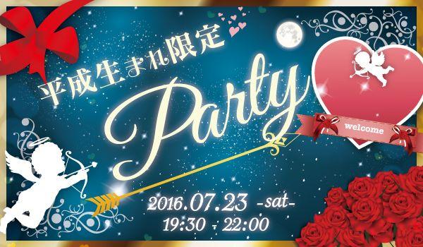 【烏丸の恋活パーティー】街コン関西運営事務局主催 2016年7月23日