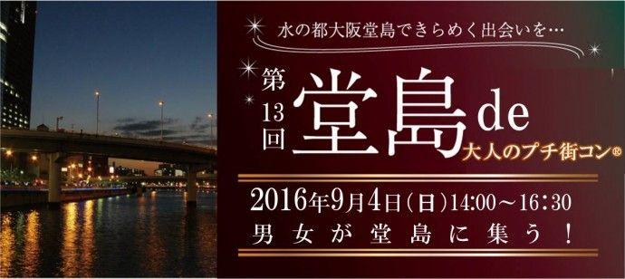 【堂島のプチ街コン】株式会社ラヴィ主催 2016年9月4日
