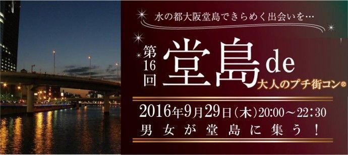 【堂島のプチ街コン】株式会社ラヴィ主催 2016年9月29日