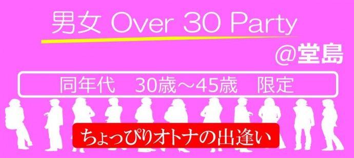【堂島の恋活パーティー】株式会社ラヴィ主催 2016年9月16日