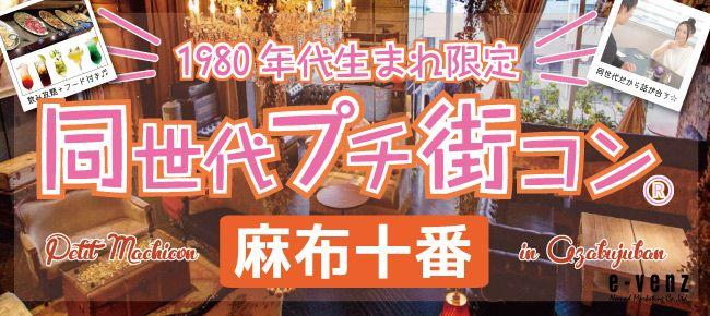 【東京都その他のプチ街コン】e-venz(イベンツ)主催 2016年7月18日