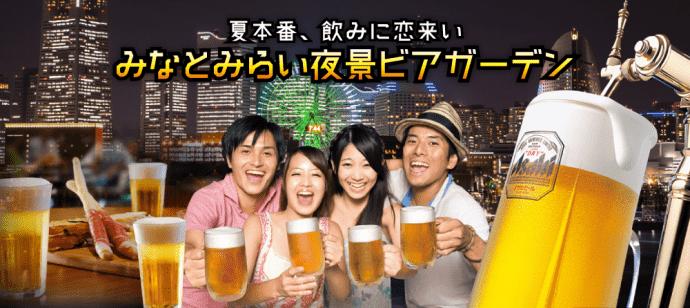 【横浜市内その他の恋活パーティー】ラブジュアリー主催 2016年7月30日