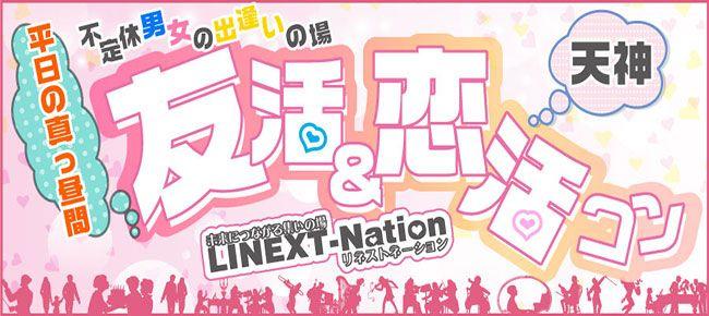 【天神のプチ街コン】LINEXT主催 2016年7月25日