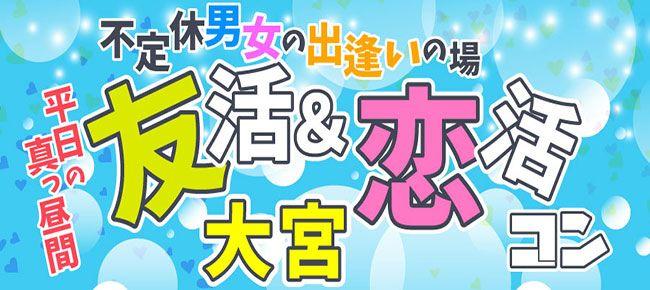 【大宮のプチ街コン】株式会社リネスト主催 2016年7月26日
