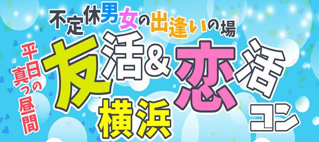 【横浜市内その他のプチ街コン】株式会社リネスト主催 2016年7月27日