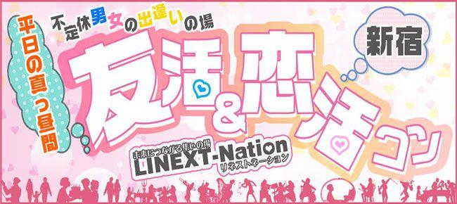 【新宿のプチ街コン】LINEXT主催 2016年7月28日