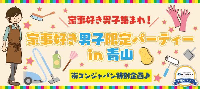 【青山の恋活パーティー】街コンジャパン主催 2016年7月31日