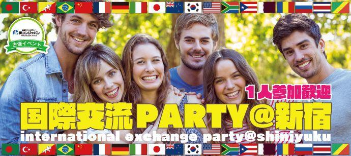 【新宿の恋活パーティー】街コンジャパン主催 2016年8月20日
