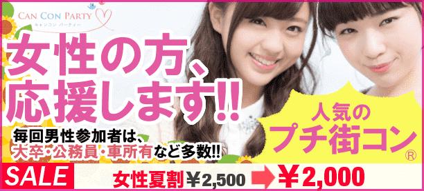 【長野のプチ街コン】キャンキャン主催 2016年8月11日