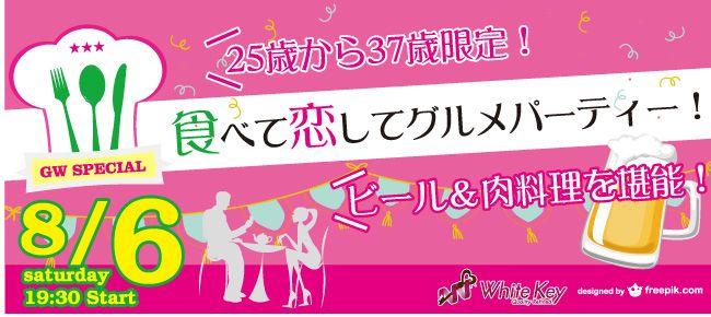 【新宿の恋活パーティー】ホワイトキー主催 2016年8月6日