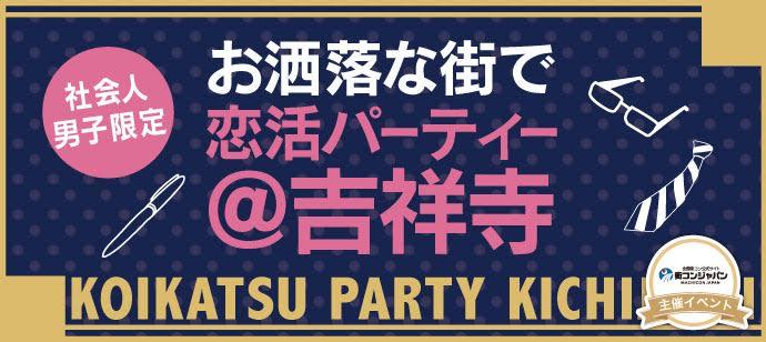 【吉祥寺の恋活パーティー】街コンジャパン主催 2016年8月6日