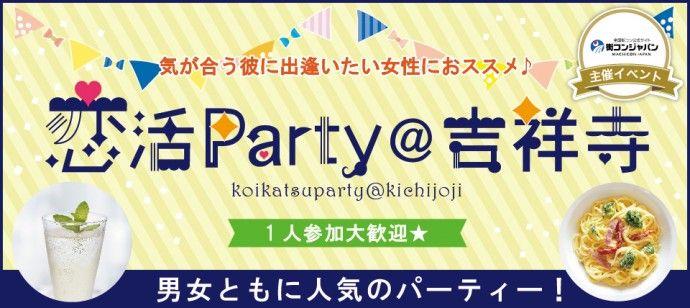 【吉祥寺の恋活パーティー】街コンジャパン主催 2016年8月21日