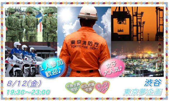 【渋谷のプチ街コン】東京夢企画主催 2016年8月12日