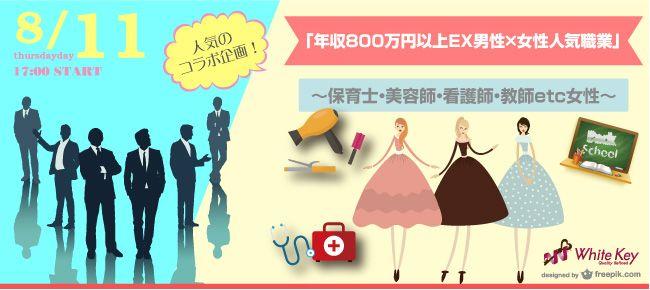 【新宿の恋活パーティー】ホワイトキー主催 2016年8月11日