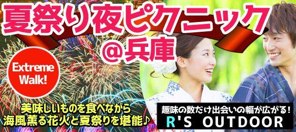 【神戸市内その他のプチ街コン】R`S kichen主催 2016年7月23日