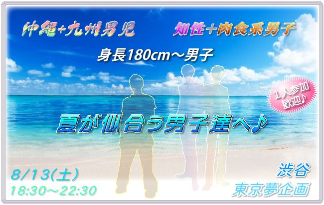 【渋谷の恋活パーティー】東京夢企画主催 2016年8月13日