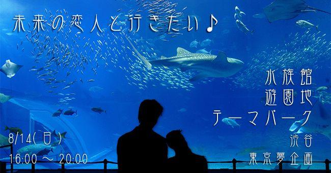 【渋谷の恋活パーティー】東京夢企画主催 2016年8月14日