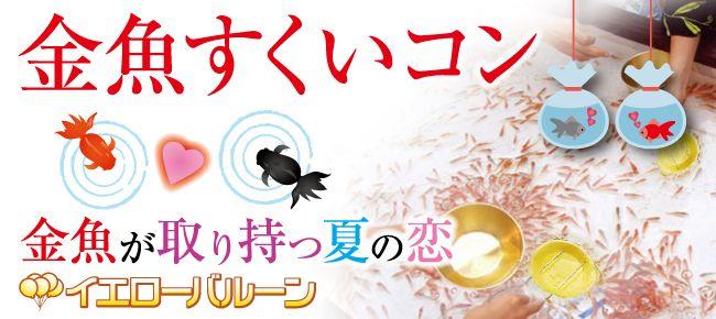 【東京都その他のプチ街コン】イエローバルーン主催 2016年8月28日