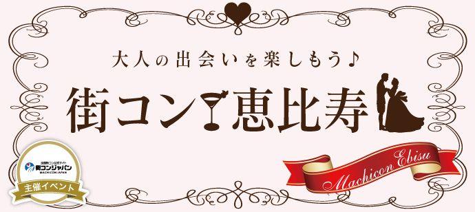 【恵比寿の街コン】街コンジャパン主催 2016年8月7日