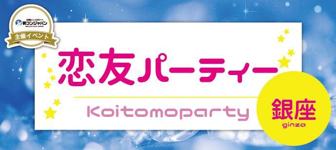 【銀座の恋活パーティー】街コンジャパン主催 2016年8月11日