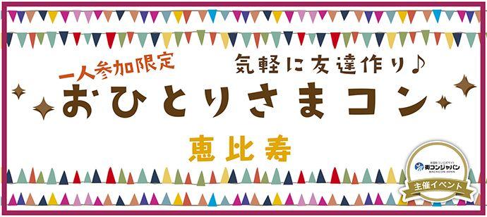 【恵比寿のプチ街コン】街コンジャパン主催 2016年8月11日