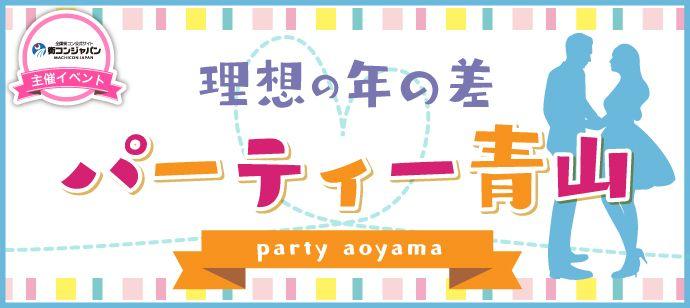 【青山の恋活パーティー】街コンジャパン主催 2016年8月12日