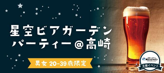 【高崎のプチ街コン】街コンジャパン主催 2016年8月21日