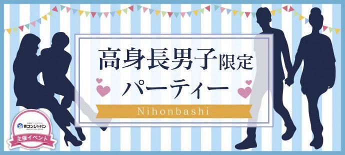 【日本橋の恋活パーティー】街コンジャパン主催 2016年8月14日