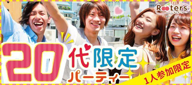 【岡山市内その他の恋活パーティー】Rooters主催 2016年8月7日