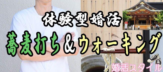 【東京都その他のプチ街コン】株式会社スタイルリンク主催 2016年7月10日