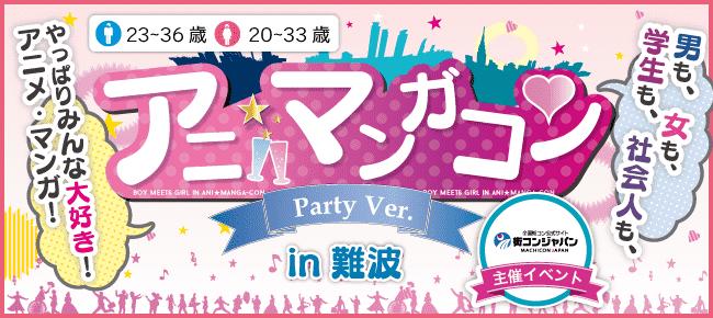 【難波の恋活パーティー】街コンジャパン主催 2016年8月28日