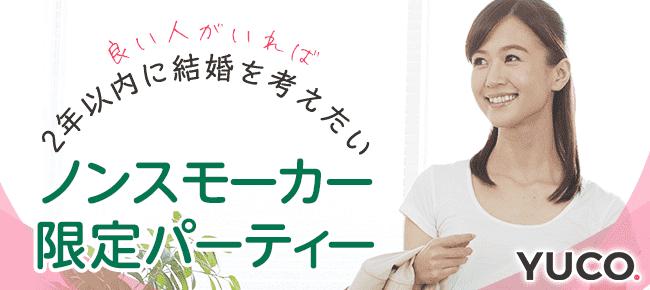 【新宿の婚活パーティー・お見合いパーティー】ユーコ主催 2016年8月2日