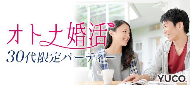 【渋谷の婚活パーティー・お見合いパーティー】ユーコ主催 2016年8月3日