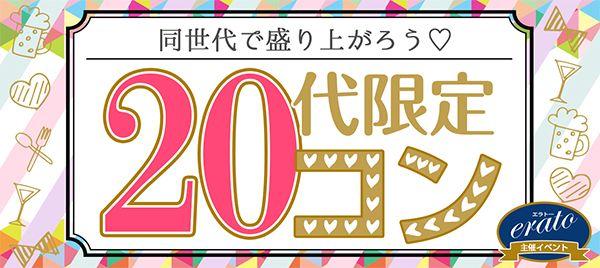 【船橋のプチ街コン】株式会社トータルサポート主催 2016年7月31日