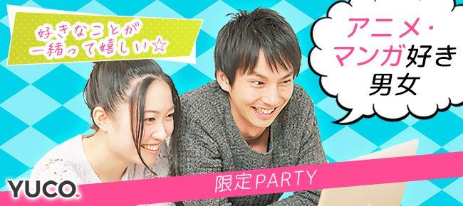 【渋谷の婚活パーティー・お見合いパーティー】ユーコ主催 2016年8月6日