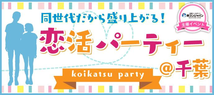 【船橋の恋活パーティー】街コンジャパン主催 2016年8月7日