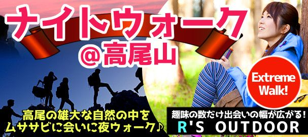 【東京都その他のプチ街コン】R`S kichen主催 2016年7月30日