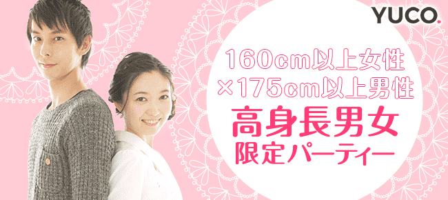 【新宿の婚活パーティー・お見合いパーティー】ユーコ主催 2016年8月7日
