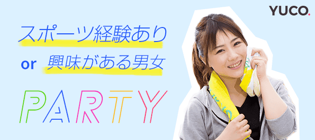 【新宿の婚活パーティー・お見合いパーティー】ユーコ主催 2016年8月11日