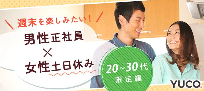 【東京都その他の婚活パーティー・お見合いパーティー】ユーコ主催 2016年8月11日