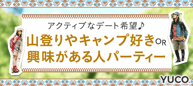 【東京都その他の婚活パーティー・お見合いパーティー】Diverse(ユーコ)主催 2016年8月11日