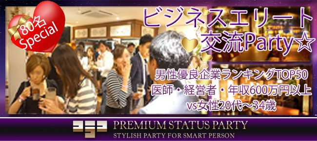 【名古屋市内その他の恋活パーティー】株式会社フュージョンアンドリレーションズ主催 2016年8月7日