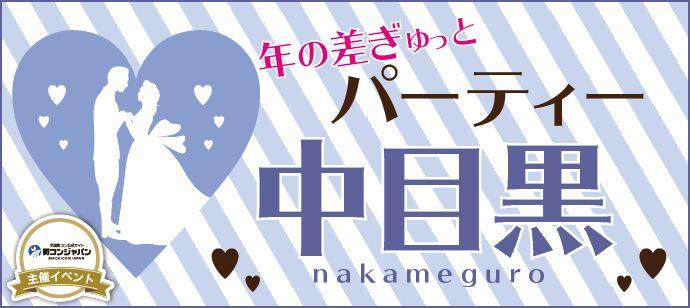 【中目黒の恋活パーティー】街コンジャパン主催 2016年8月17日