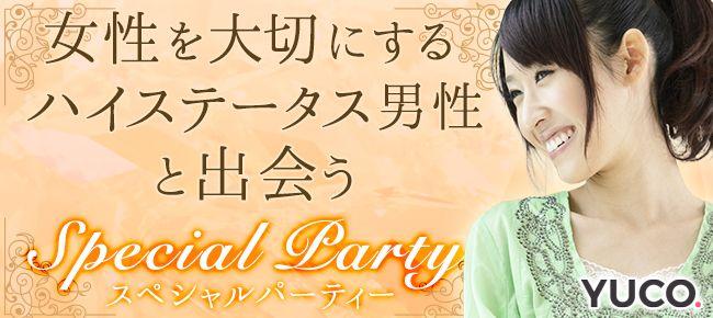 【新宿の婚活パーティー・お見合いパーティー】ユーコ主催 2016年8月13日