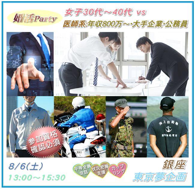 【銀座の婚活パーティー・お見合いパーティー】東京夢企画主催 2016年8月6日