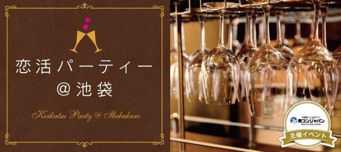 【池袋の恋活パーティー】街コンジャパン主催 2016年8月27日