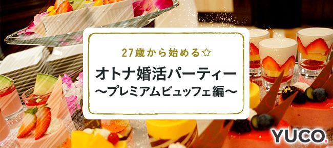 【池袋の婚活パーティー・お見合いパーティー】ユーコ主催 2016年8月13日