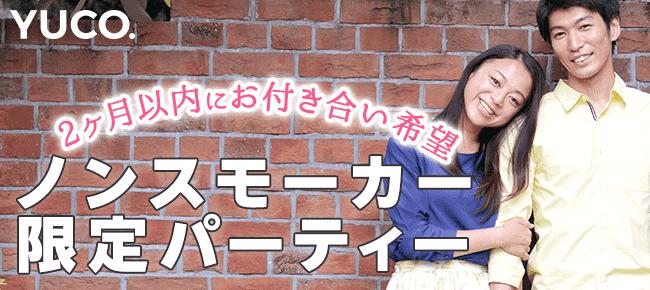 【新宿の婚活パーティー・お見合いパーティー】ユーコ主催 2016年8月14日